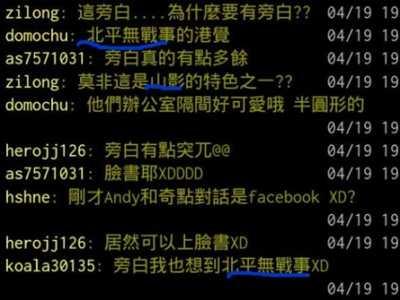 当台湾网友在追欢乐颂时 台湾内地