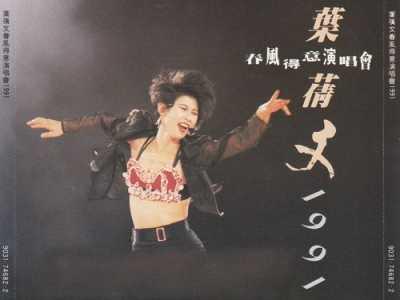 春风得意演唱会1991华纳厚盒双CD首版 叶倩文演唱会1991祝福