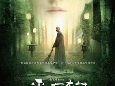 俞飞鸿花十年时间拍一部超美电影 俞飞鸿电影
