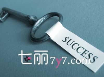 成功人士对成功的定义是什么 人为什么追求成功