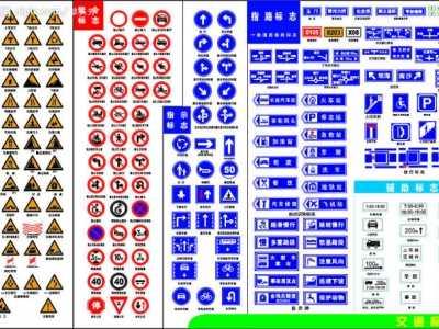 交通标志的形状及其含义 交通标志和含义
