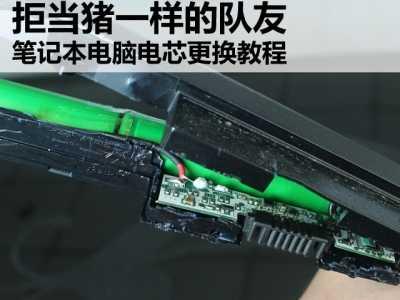 笔记本电芯更换教程 可替换电芯的移动电源