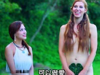 台相亲综艺节目尺度太大 巨乳女主播
