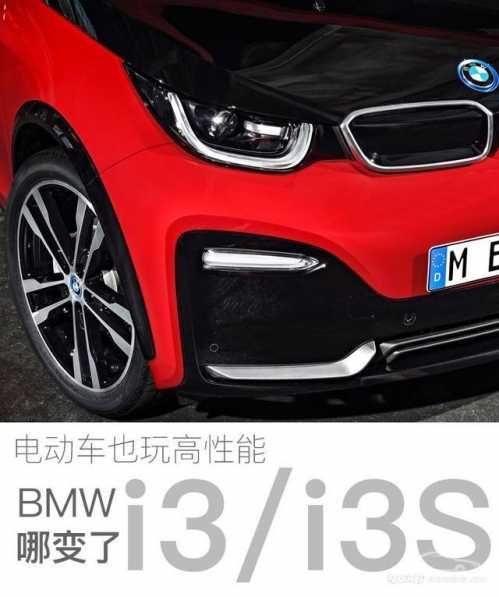 看宝马新款i3/i3S有啥变化 宝马i3电动车