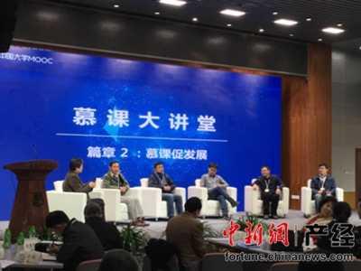 """共探""""中国大学MOOC""""新未来 网易mooc新的"""