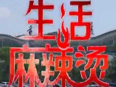重庆电视台时尚频道王牌栏目有哪些 重庆时尚冷暖人生