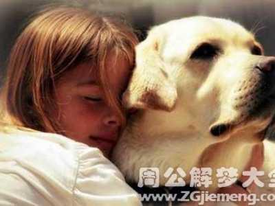 梦见狗咬自己的小孩 梦见狗咬儿子