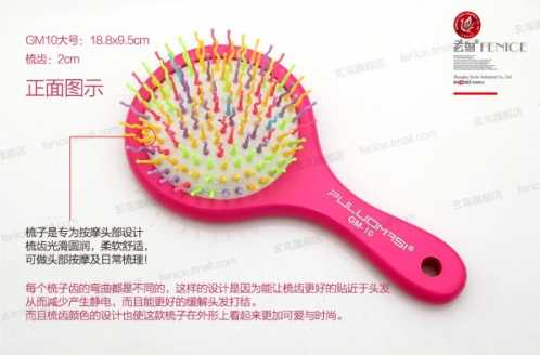评价如何 韩国彩虹梳子