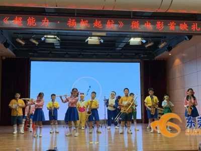 东莞小学生自编自导自演的微电影正式首映了 正式微电影—手机电影