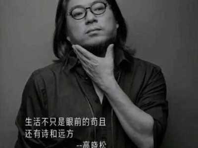 高晓松的渊博如何炼成 高晓松导演