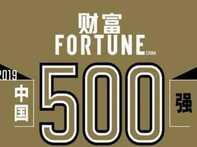 2019财富世界500强企业出炉 世界企业500强排名