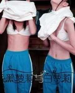黑萝莉与白萝莉演员表 游千惠