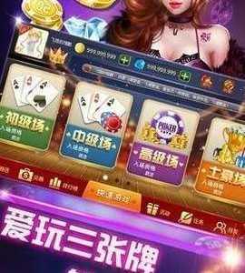 红桃棋牌下载 兑换现金棋牌官方下载 方块娱乐官网下载