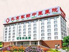 北京军颐中医医院 北京军颐中医癫痫病医院