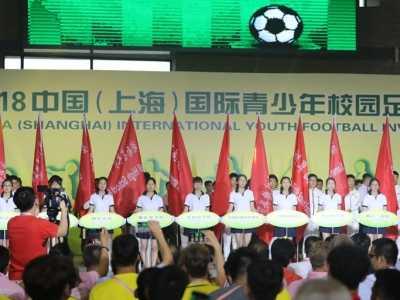 2018国际青少年校园足球邀请赛在沪开幕 上海国际足球邀请赛