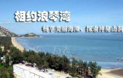 浪琴湾旅游景点美食超详细攻略 台山浪琴湾好玩吗