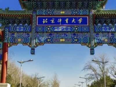 2020年中国体育类大学排名 全国体育院校有哪些