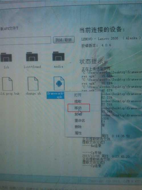 安卓ROMer和美化者们必备 pc装置管理器