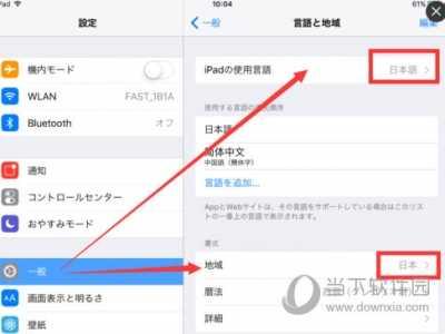 ipad怎么注册日本apple id日本apple id注册教程 平板id注册
