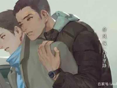 说说男生与男生之间特别的情感 男人与男人之间