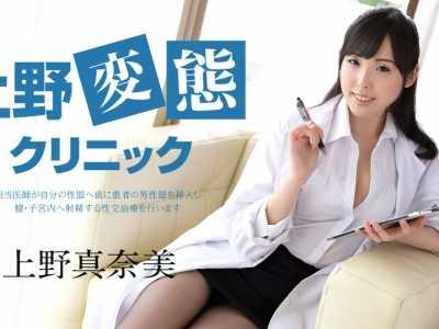 在性感诊所治疗成人的猥亵 上野真奈美作品番号1pondo-080914 859封面