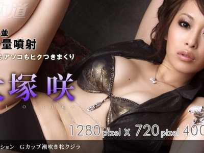 克罗亚鲸 大冢咲(大塚咲)番号1pondo-102909 701封面