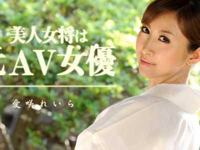 美人女将是原av女演员~ ~ 爱咲玲罗(愛咲れいら)番号caribbeancom-081013-402封面