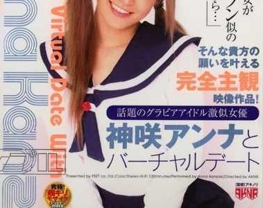 虚拟约会 神咲安奈(神咲アンナ)番号fset-075封面