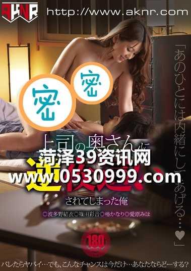 上司の奥さんに逆夜這いされてしまった俺 篠田彩音番号fset-439封面