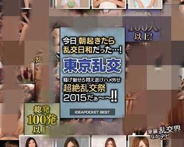 让人着迷的 希志爱野(希志艾露)(希志あいの)idbd系列番号idbd-682封面 今天早上起来就乱交了。!这是东京乱交