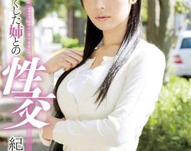 纪崎里绪菜(紀崎りおな)番号iene-370封面