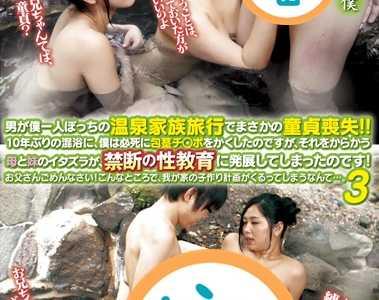 湯,妹,旅行,童貞モノ 番号iene-404封面