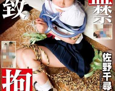 2014年10月09日发布 佐野千寻(佐野千尋)番号iene-469封面
