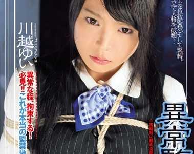 OL,制服,羞恥 川越结衣(川越ゆい)番号iene-488封面