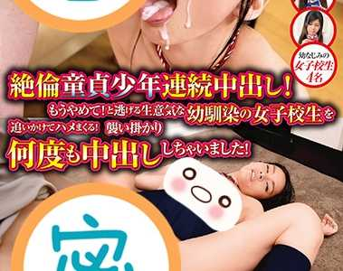 絶倫童貞少年連続中出し!もうやめて!と逃げる生意気な幼馴染の女子校生を追いかけてハメ 番号iene-833封面