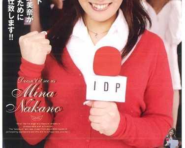 当然也要正式表演了 中野美奈番号iptd-096封面