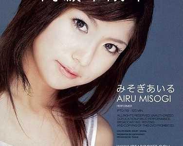 18歳の高級未成年 御祓爱流(みそぎあいる)番号iptd-119封面