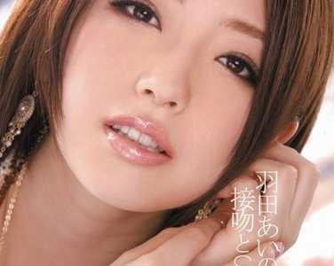 在约定的虚拟吻的主观性爱 羽田爱(羽田あい)番号iptd-941封面