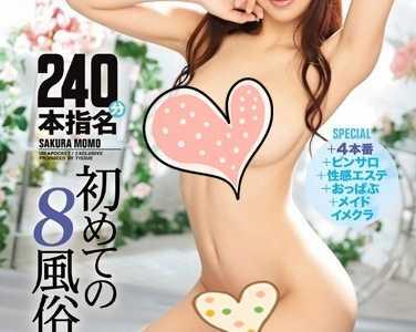 第一次的8种色情special + 4正式表演+性感+性感美容+美大剧场版也确定了2 樱空桃(桜空もも)番号ipz-995封面