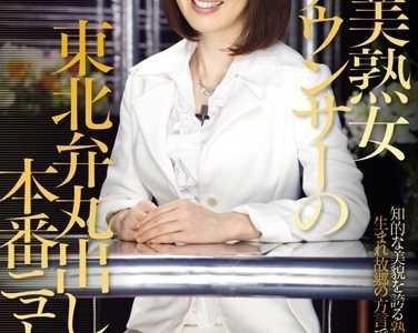 2011年02月25日发布 远山美树(遠山美樹)作品番号juc-489封面