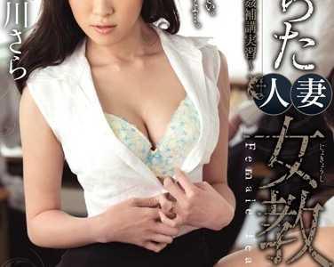 堕ちた人妻女教師 百合川沙罗(百合川さら)番号jux-368封面