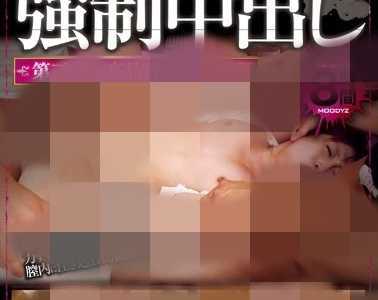 レイプ(强奸),中出し 饭冈加奈子(飯岡かなこ)作品番号mibd-880封面