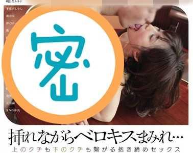 スレンダー,唾液接吻,お姉さん(姐姐),総集編 ----作品番号onsd-950封面