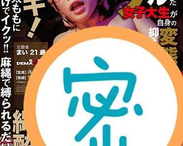 女大学生没能克制自己的变态性,用sm教育志愿者的男性!把蜡烛垂在大腿上! 番号sdmu-742封面 从和歌山来的那样