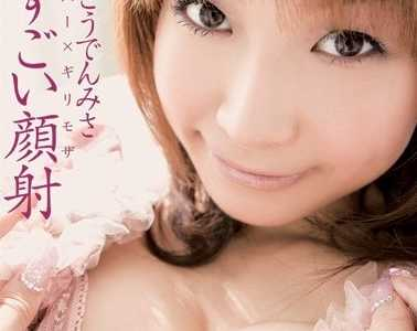 ザーメン(精液) 姬香典美纱(きこうでんみさ)番号soe-020封面