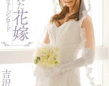 新娘被强奸了悲剧的女王 吉泽明步(吉沢明歩)番号soe-667封面