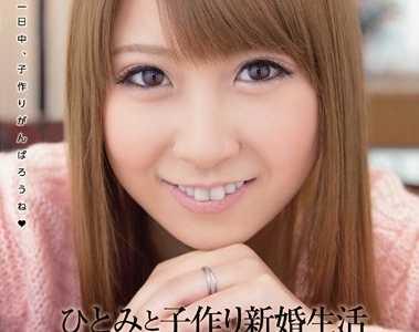 中出し,美少女 北川瞳番号wanz-088封面